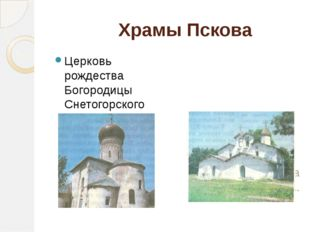 Храмы Пскова Церковь рождества Богородицы Снетогорского монастыря Церковь по