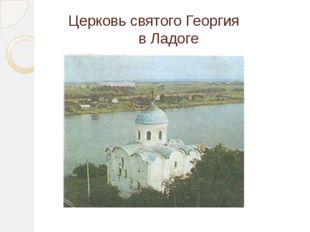 Церковь святого Георгия в Ладоге