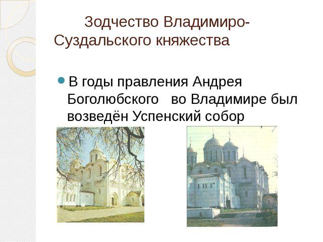 Зодчество Владимиро-Суздальского княжества В годы правления Андрея Боголюбск...