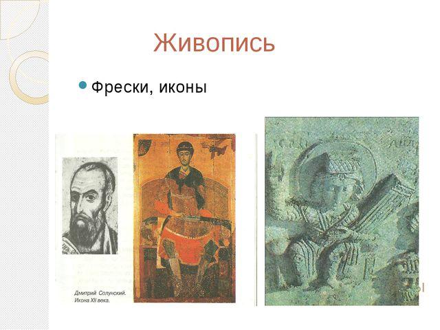 Живопись Фрески, иконы Рельефы