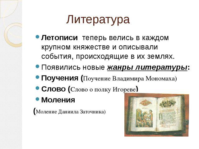 Литература Летописи теперь велись в каждом крупном княжестве и описывали соб...