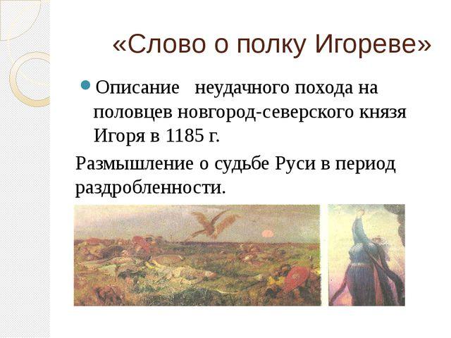 «Слово о полку Игореве» Описание неудачного похода на половцев новгород-севе...
