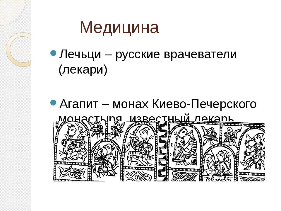Медицина Лечьци – русские врачеватели (лекари) Агапит – монах Киево-Печерско...