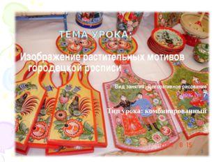 Изображение растительных мотивов городецкой росписи Вид занятия: Декоративно
