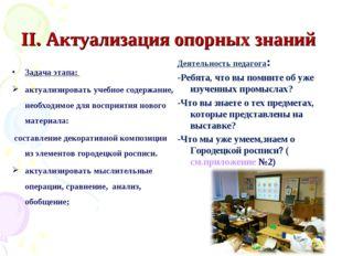 II. Актуализация опорных знаний Задача этапа: актуализировать учебное содержа