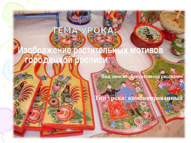 Изображение растительных мотивов городецкой росписи Вид занятия: Декоративно...