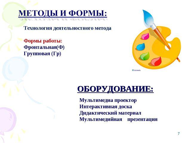 Технология деятельностного метода Формы работы: Фронтальная(Ф) Групповая (Гр)...