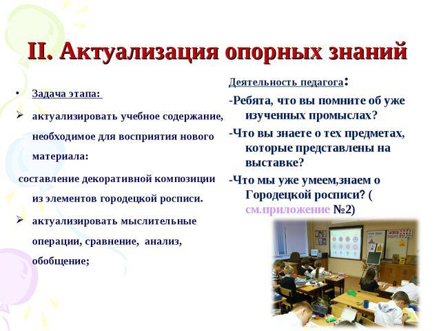 II. Актуализация опорных знаний Задача этапа: актуализировать учебное содержа...
