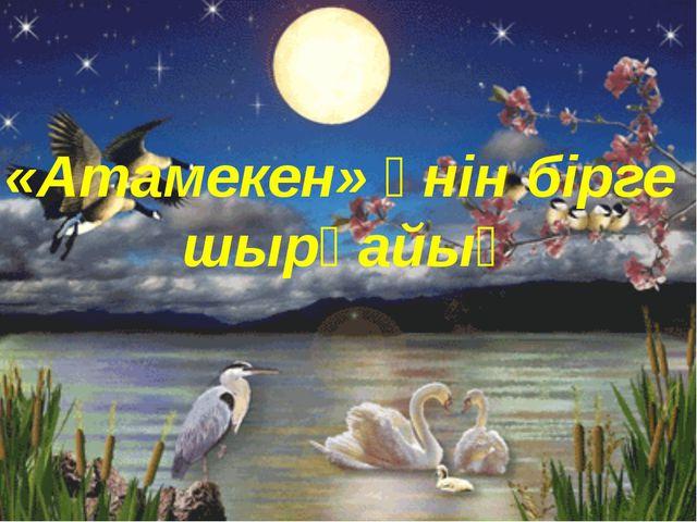 «Атамекен» әнін бірге шырқайық