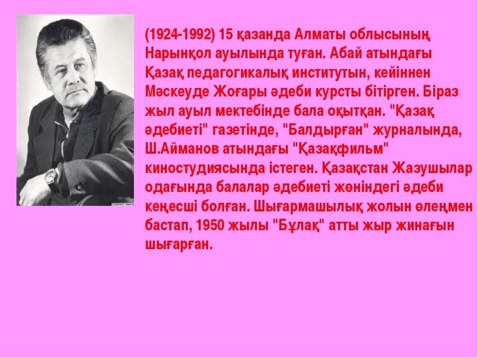 (1924-1992) 15 қазанда Алматы облысының Нарынқол ауылында туған. Абай атындағ...