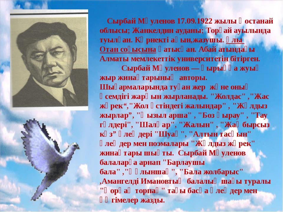 Сырбай Мәуленов 17.09.1922 жылы Қостанай облысы; Жанкелдин ауданы; Торғай ау...