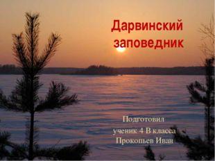Дарвинский заповедник Подготовил ученик 4 В класса Прокопьев Иван