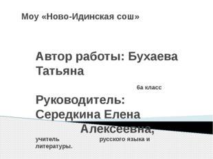 Моу «Ново-Идинская сош» Автор работы: Бухаева Татьяна 6а класс Руководитель: