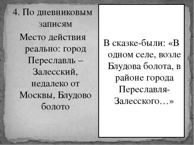 4. По дневниковым записям Место действия реально: город Переславль – Залесски...
