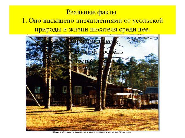 Реальные факты 1. Оно насыщено впечатлениями от усольской природы и жизни пис...