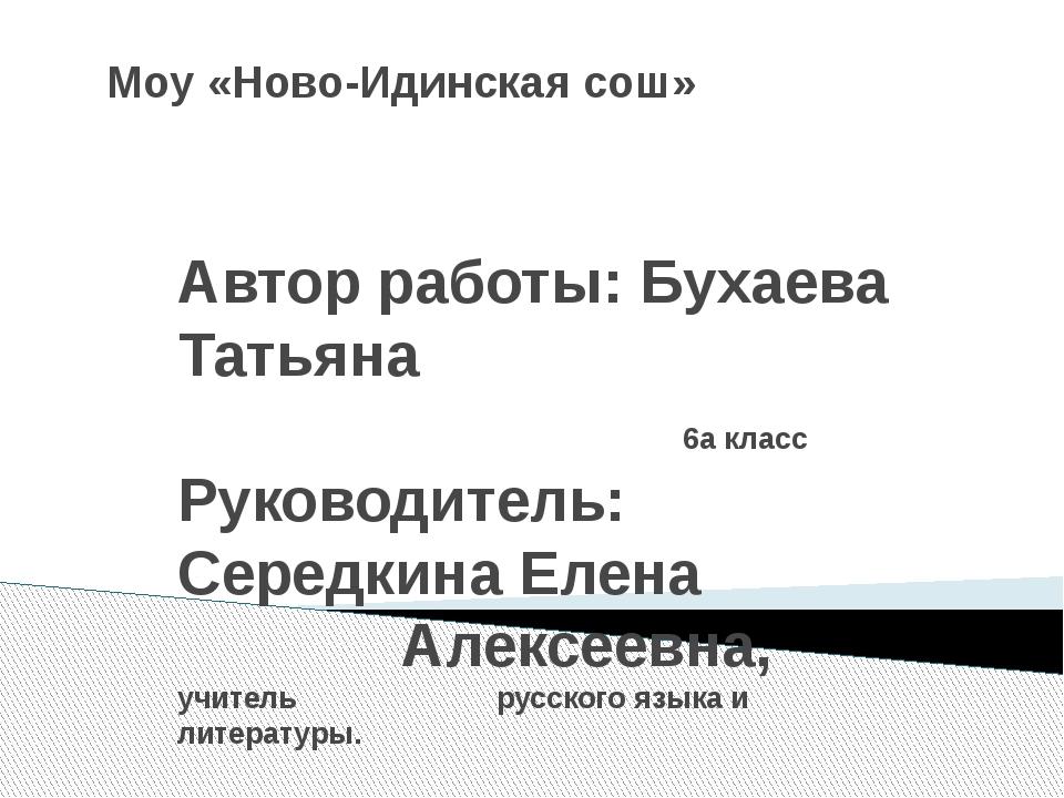 Моу «Ново-Идинская сош» Автор работы: Бухаева Татьяна 6а класс Руководитель:...