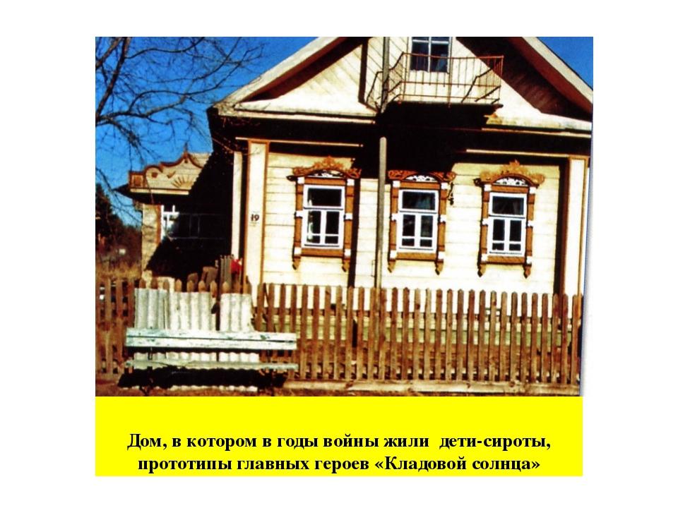 Дом, в котором в годы войны жили дети-сироты, прототипы главных героев «Кладо...