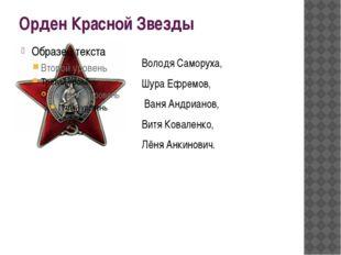 Орден Красной Звезды Володя Саморуха, Шура Ефремов, Ваня Андрианов, Витя К