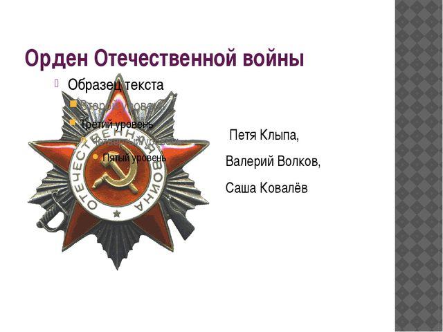 Орден Отечественной войны Петя Клыпа, Валерий Волков, Саша Ковалёв