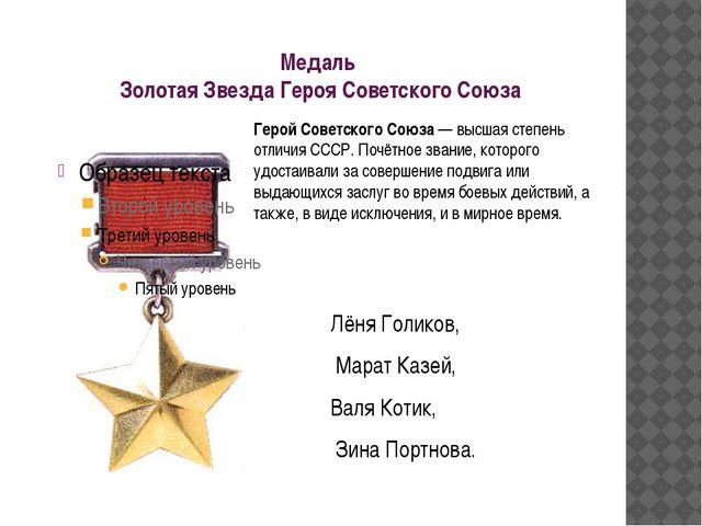 Медаль Золотая Звезда Героя Советского Союза Герой Советского Союза— высшая...