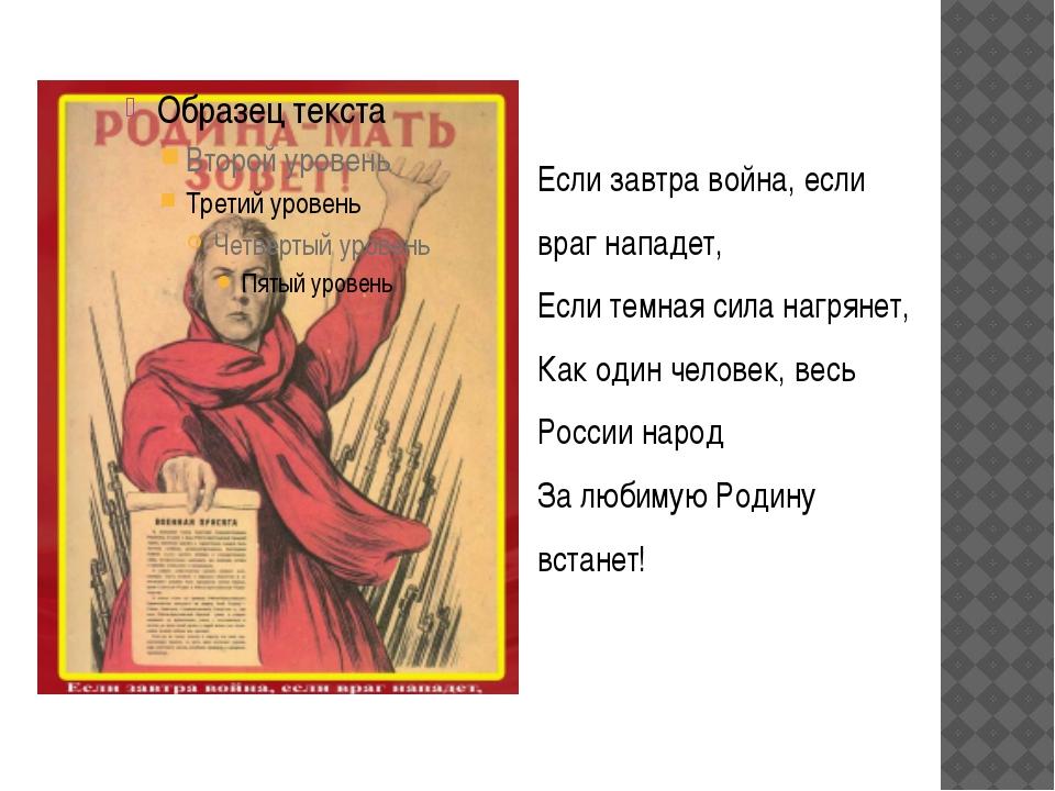 Если завтра война, если враг нападет, Если темная сила нагрянет, Как один чел...