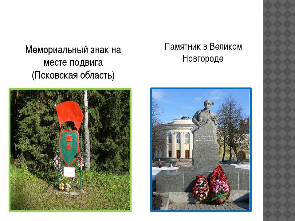 Мемориальный знак на месте подвига (Псковская область) Памятник в Великом Нов...