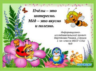 . . Пчёлы – это интересно. Мёд – это вкусно и полезно. Информационно-исследо