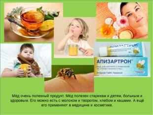 Мёд очень полезный продукт. Мёд полезен старикам и детям, больным и здоровым