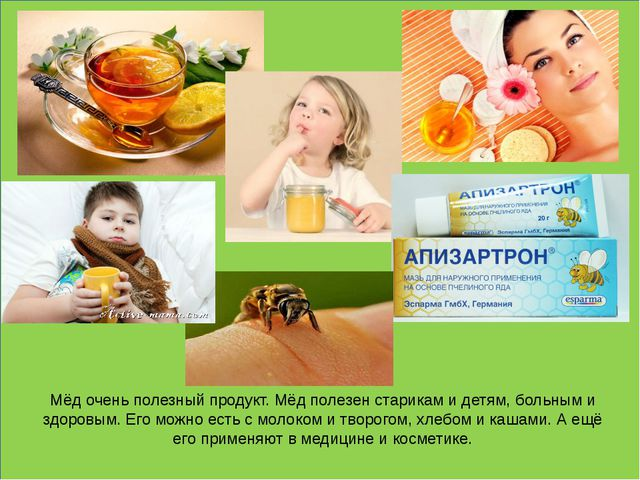 Мёд очень полезный продукт. Мёд полезен старикам и детям, больным и здоровым...