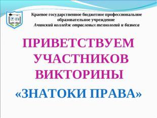 ПРИВЕТСТВУЕМ УЧАСТНИКОВ ВИКТОРИНЫ  ПРИВЕТСТВУЕМ УЧАСТНИКОВ ВИКТОРИНЫ  «ЗНАТ