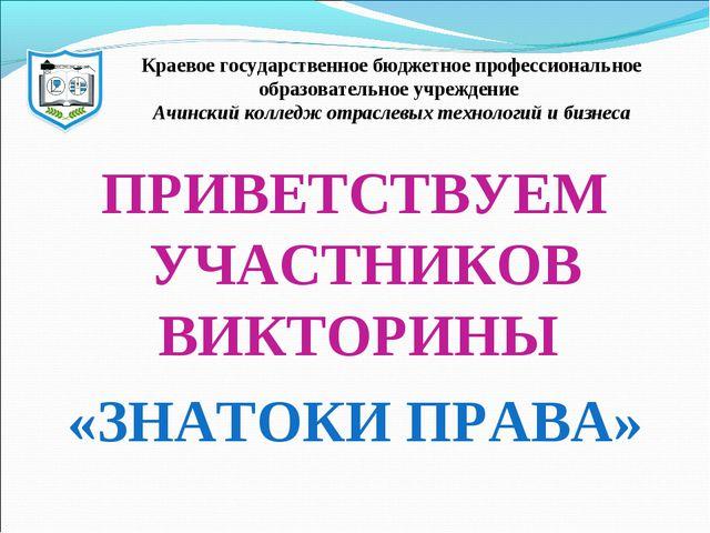 ПРИВЕТСТВУЕМ УЧАСТНИКОВ ВИКТОРИНЫ  ПРИВЕТСТВУЕМ УЧАСТНИКОВ ВИКТОРИНЫ  «ЗНАТ...