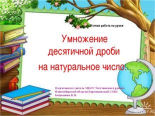 Устная работа на уроке Подготовила учитель МБОУ Тогучинского района Новосибир