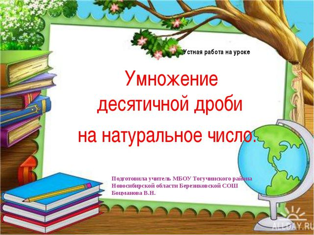 Устная работа на уроке Подготовила учитель МБОУ Тогучинского района Новосибир...