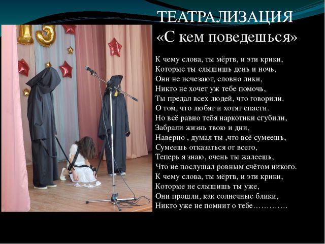 К чему слова, ты мёртв, и эти крики, Которые ты слышишь день и ночь, Они не и...