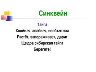 Синквейн Тайга Хвойная, зелёная, необъятная Растёт, завораживает, дарит Щедра
