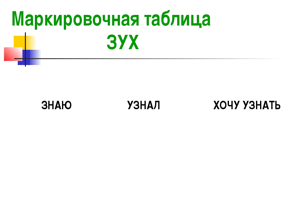 Маркировочная таблица ЗУХ