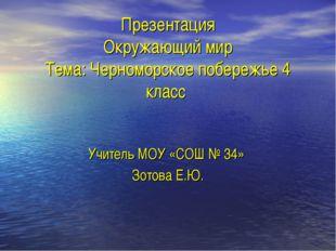 Презентация Окружающий мир Тема: Черноморское побережье 4 класс Учитель МОУ «