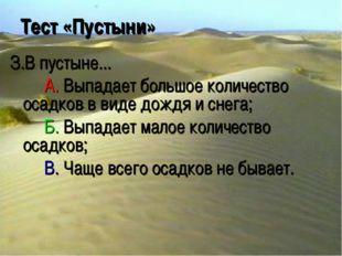 Тест «Пустыни» З.В пустыне... А. Выпадает большое количество осадков в виде