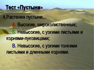 Тест «Пустыни» 4.Растения пустыни... А. Высокие, широколиственные; Б. Нев