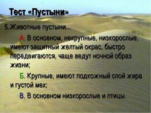 Тест «Пустыни» 5.Животные пустыни... А. В основном, некрупные, низкорослые,