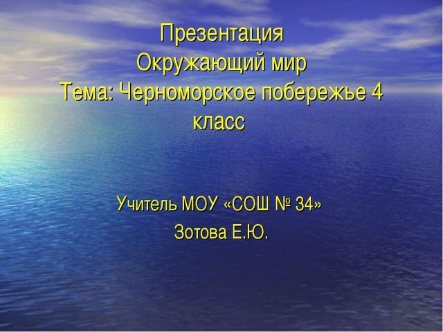 Презентация Окружающий мир Тема: Черноморское побережье 4 класс Учитель МОУ «...