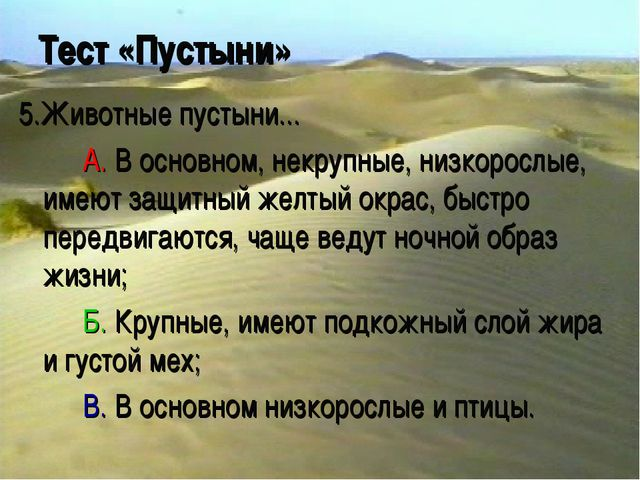 Тест «Пустыни» 5.Животные пустыни... А. В основном, некрупные, низкорослые,...
