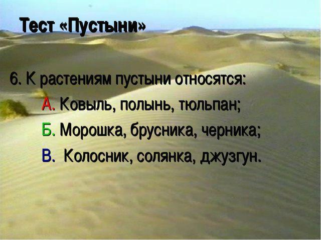 Тест «Пустыни» 6. К растениям пустыни относятся: А. Ковыль, полынь, тюльпан...