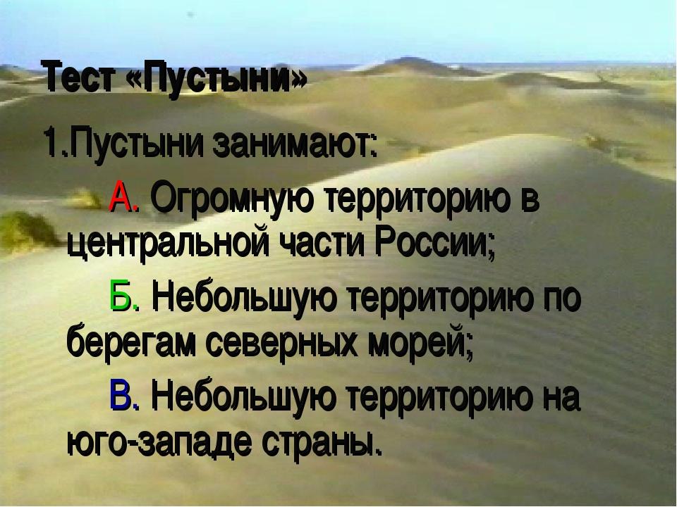 Тест «Пустыни» 1.Пустыни занимают: А. Огромную территорию в центральной час...