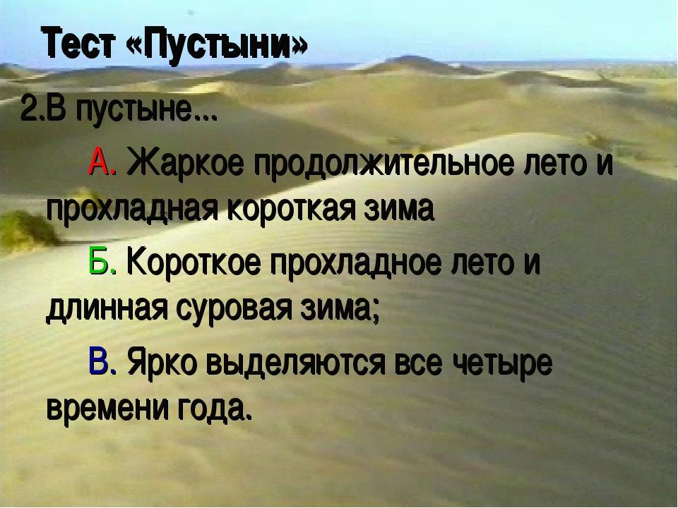 Тест «Пустыни» 2.В пустыне... A. Жаркое продолжительное лето и прохладная к...