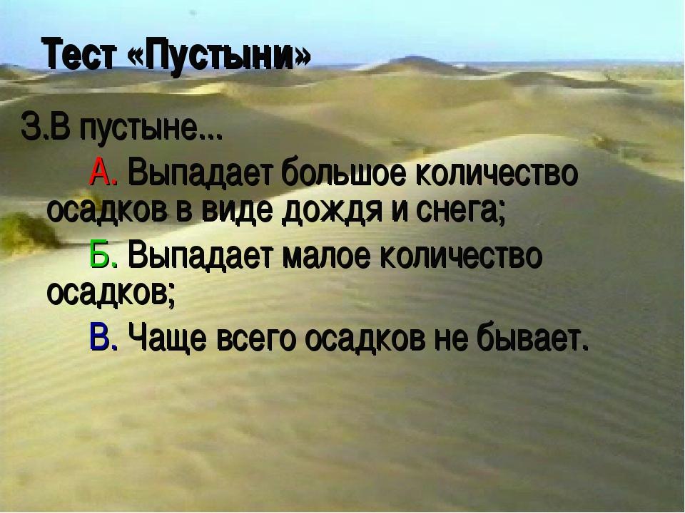 Тест «Пустыни» З.В пустыне... А. Выпадает большое количество осадков в виде...