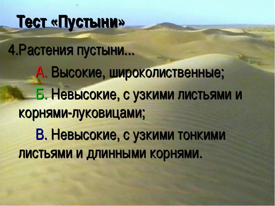 Тест «Пустыни» 4.Растения пустыни... А. Высокие, широколиственные; Б. Нев...