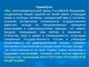 Преамбула «Мы, многонациональный народ Российской Федерации, соединённые обще