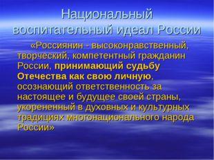 Национальный воспитательный идеал России «Россиянин - высоконравственный, тво