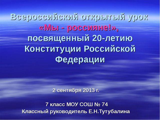 Всероссийский открытый урок «Мы - россияне!», посвященный 20-летию Конституци...